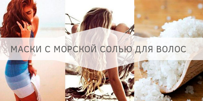 Маски для волос с морской солью свомим руками