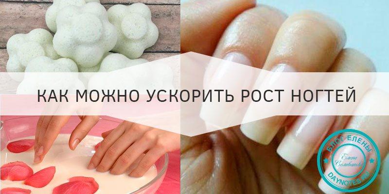 Ванна для роста ногтей