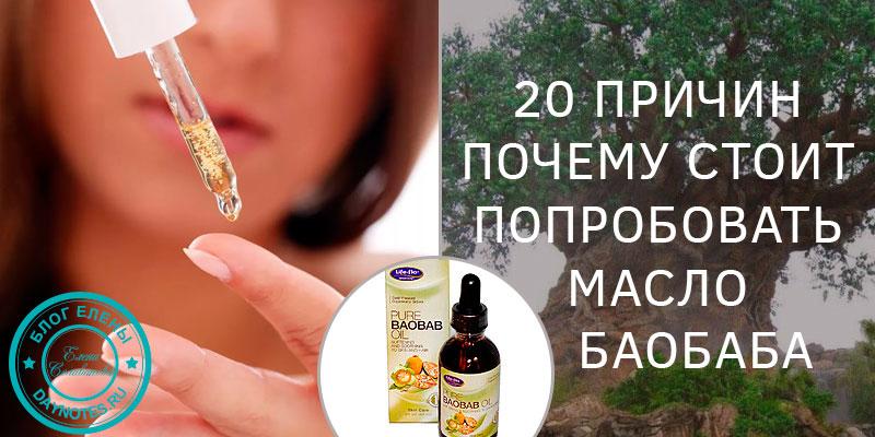 масло баобаба для лица