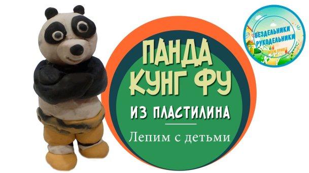 Кунг фу панда из пластилина