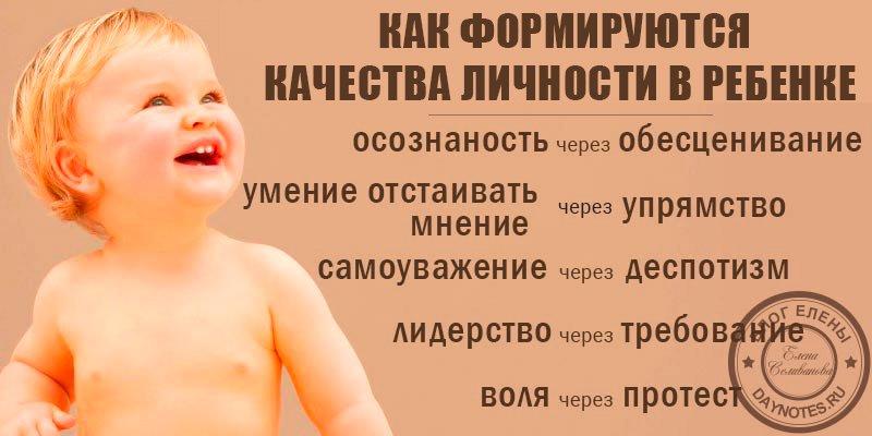 качества личности в ребенке