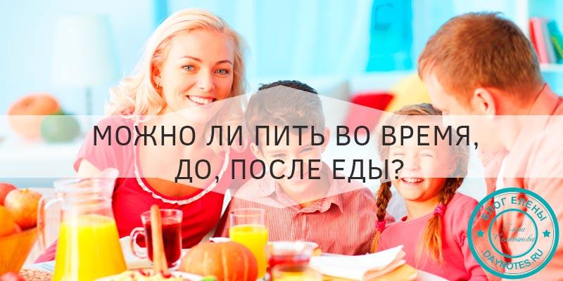 Через какое время можно пить после еды