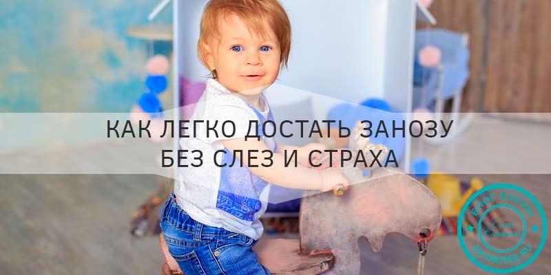 как достать занозу у ребенка