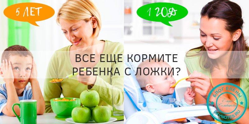 Как научить ребенка кушать самому