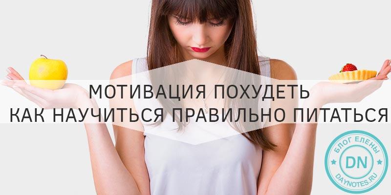 как научиться правильно питаться чтобы похудеть