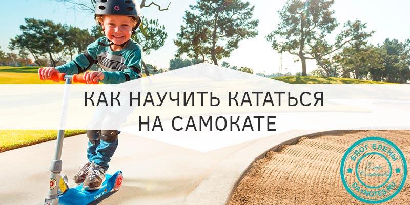 Как ребенка научить кататься на самокате