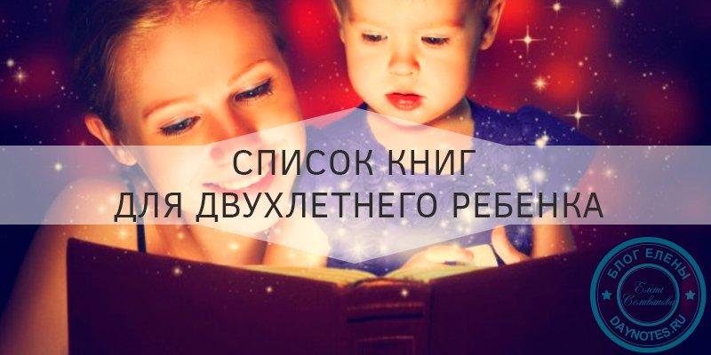 Книги для двухлетнего ребенка