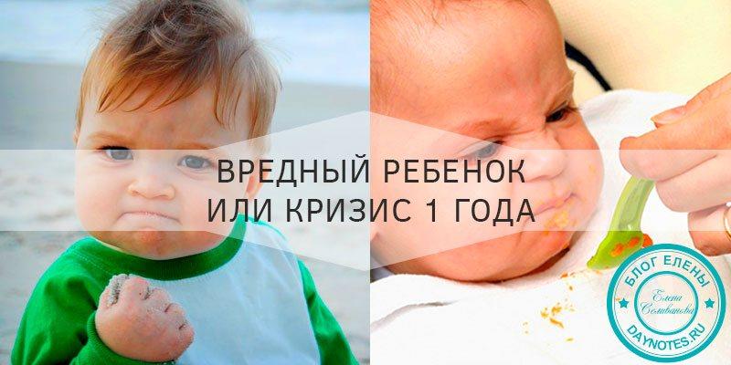 Кризис 1 года у ребенка возрастная психология