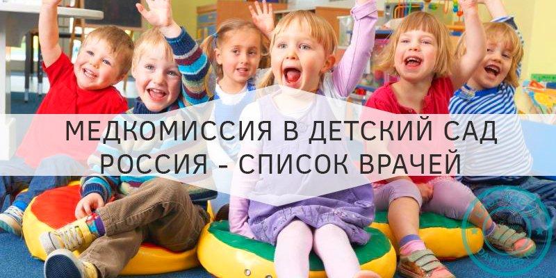 Медкомиссия для детского сада в России