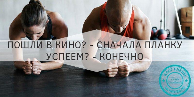 сколько калорий сжигает упражнение планка