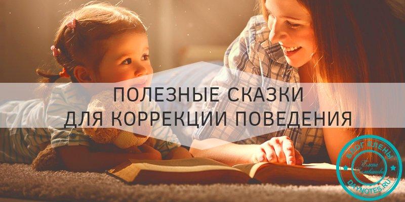 терапевтические сказки для коррекции поведения вашего ребенка