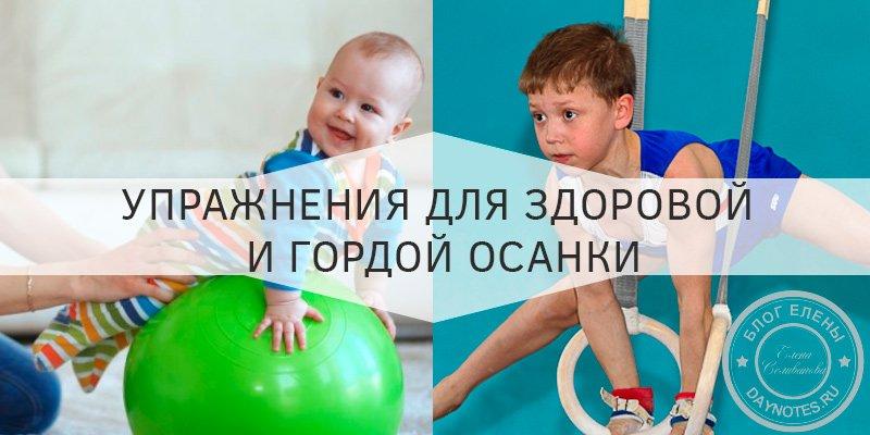 упражнения для детей, для укрепления мышц спины
