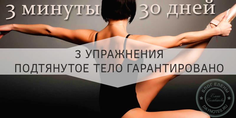 Упражнения для подтянутого тела: проверено 100% результат