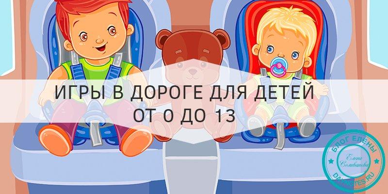 игры в машине в дороге для детей