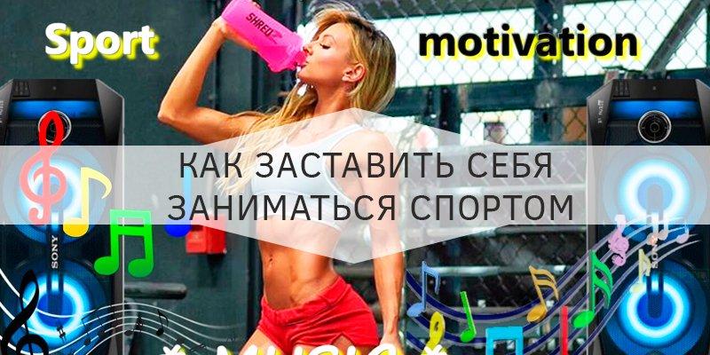 как мотивировать себя заняться спортом