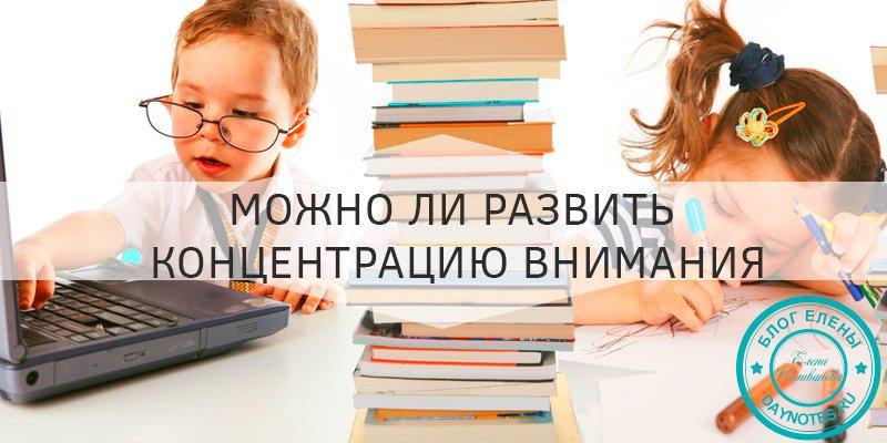 Как научить ребенка концентрации внимания