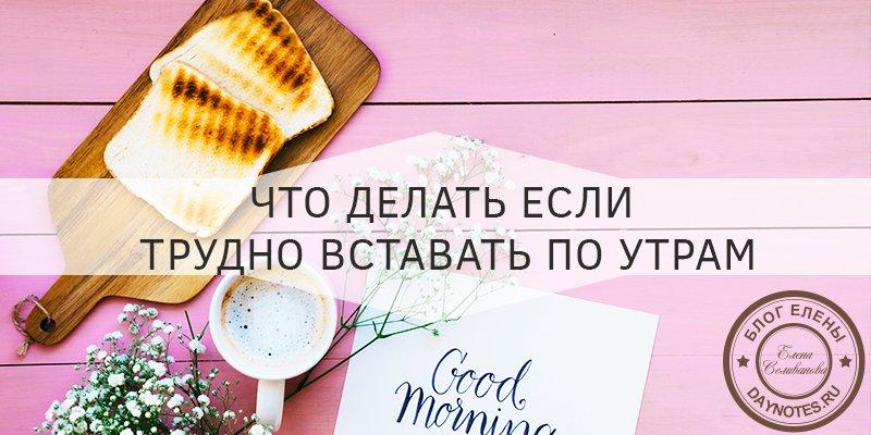 как просыпаться бодрым по утрам