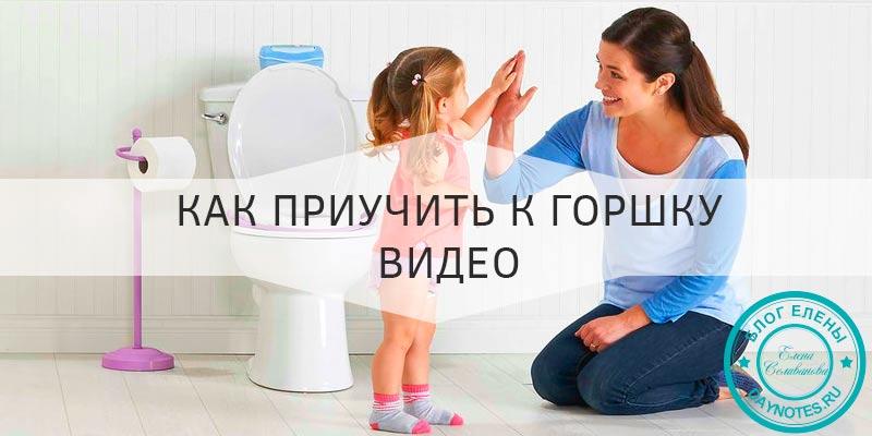 как ребенка научить садиться на горшок