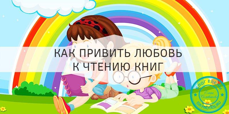 Как ребенка приучить к чтению книг