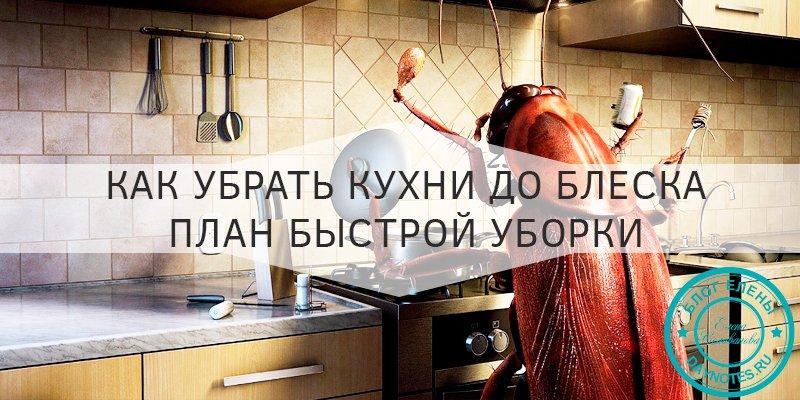 как убрать кухню до блеска