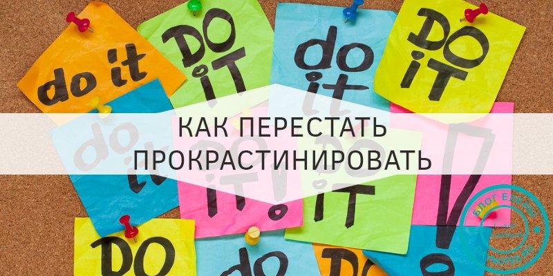Методы борьбы с прокрастинацией