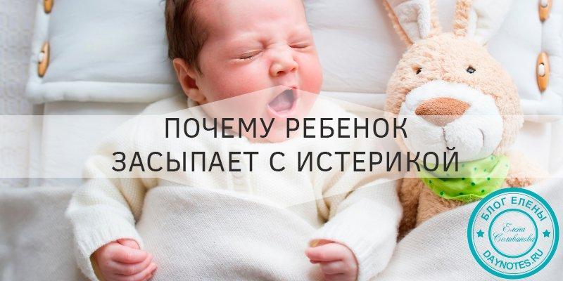 Почему ребенок засыпает с истерикой