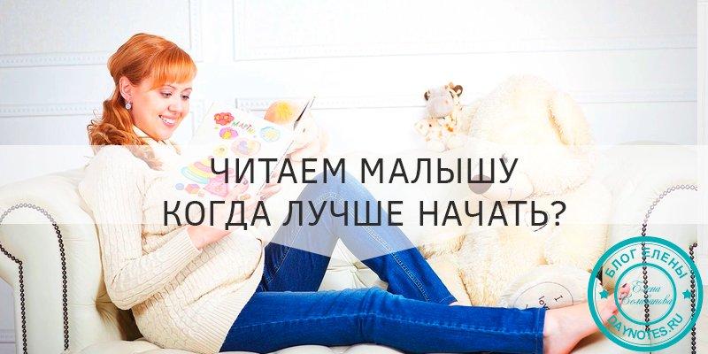 с какого возраста ребенку можно читать сказки