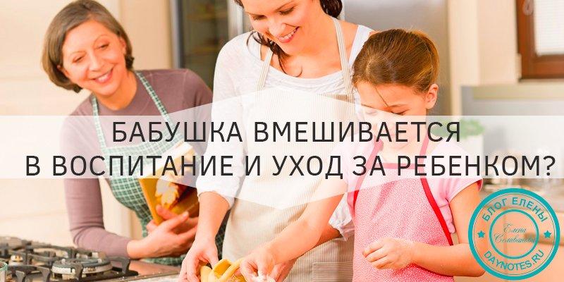 Свекровь вмешивается в воспитание ребенка