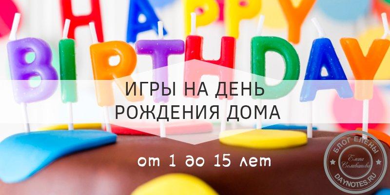 игры для детей на день рождения дома