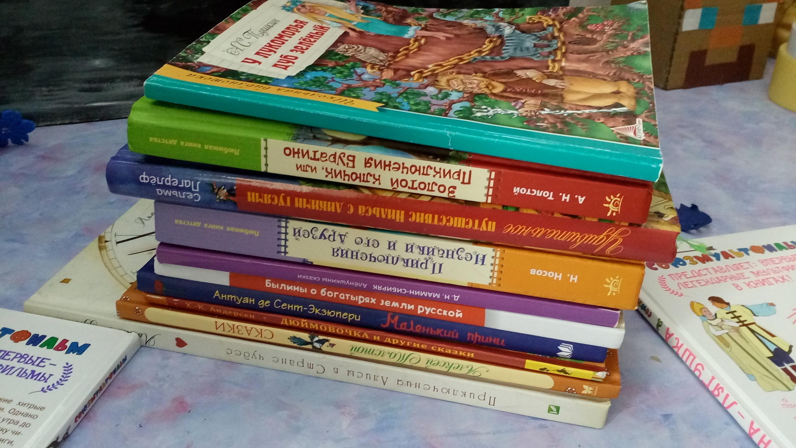 книги для детей 4 5 лет список
