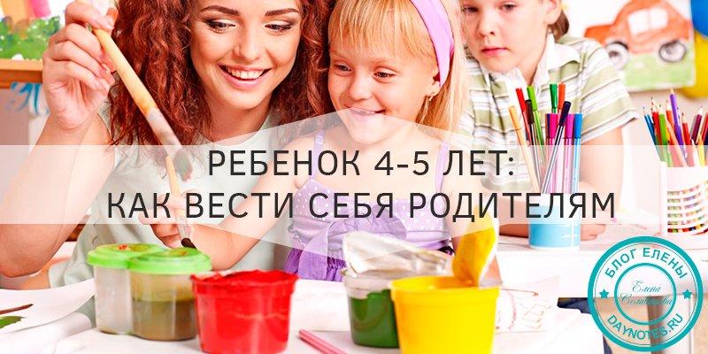 психология ребенка 4 5 лет советы родителям