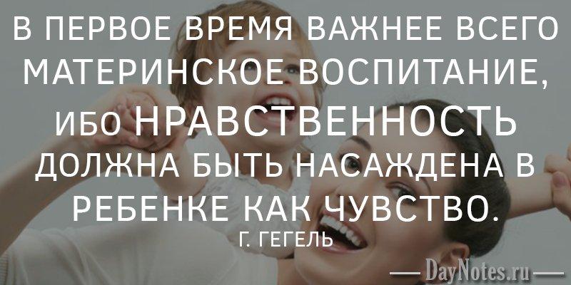 воспитание ребенка 3 4 года цитаты