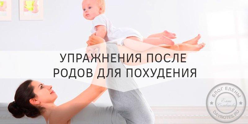 восстановление после родов комплекс упражнений