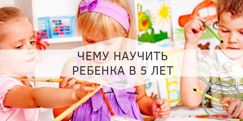 чему научить ребенка в 5 лет