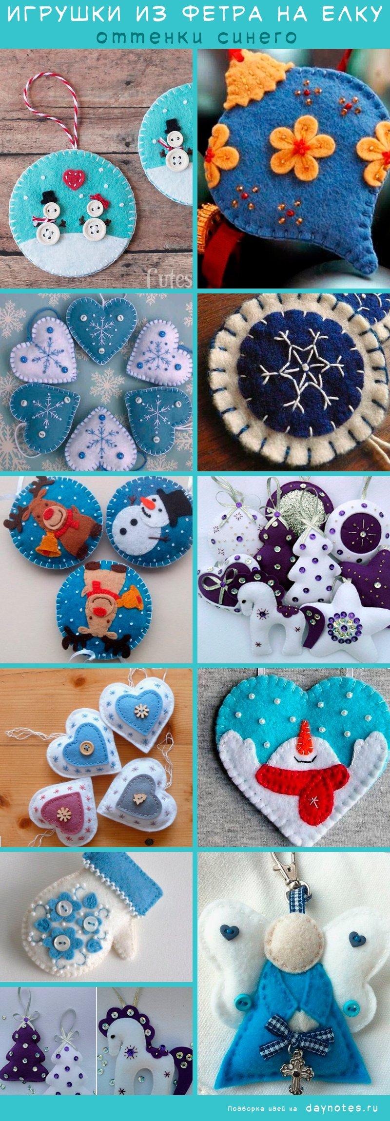 новогодние игрушки из фетра в синих тонах
