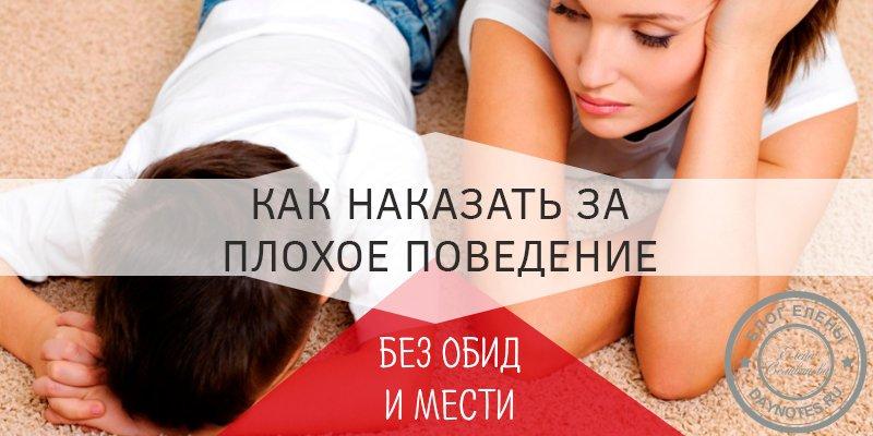 kak_nakazat_rebenka_za_plohoe_povedenie