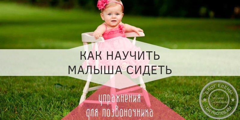 как научить малыша сидеть