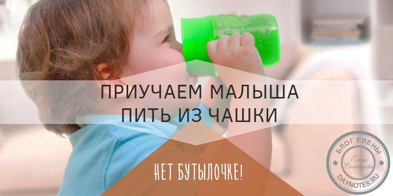 Как научить пить ребенка из кружки