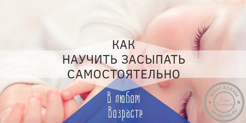 https://daynotes.ru/kak_nauchit_rebenka_samostoyatel_no_zasypat/
