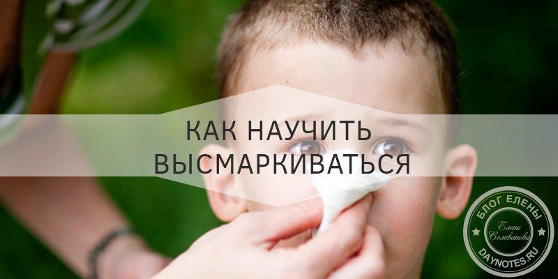 как научить ребенка высмаркиваться в 3 года