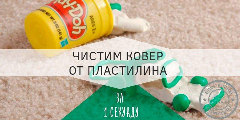 как очистить ковёр от пластилина