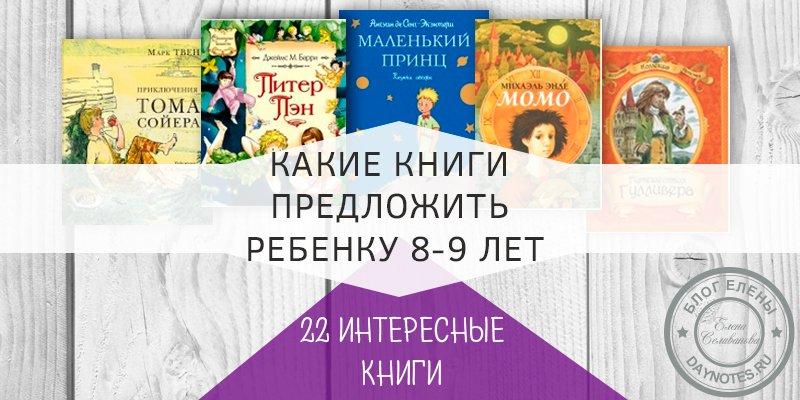 книги для детей 8 9 лет список
