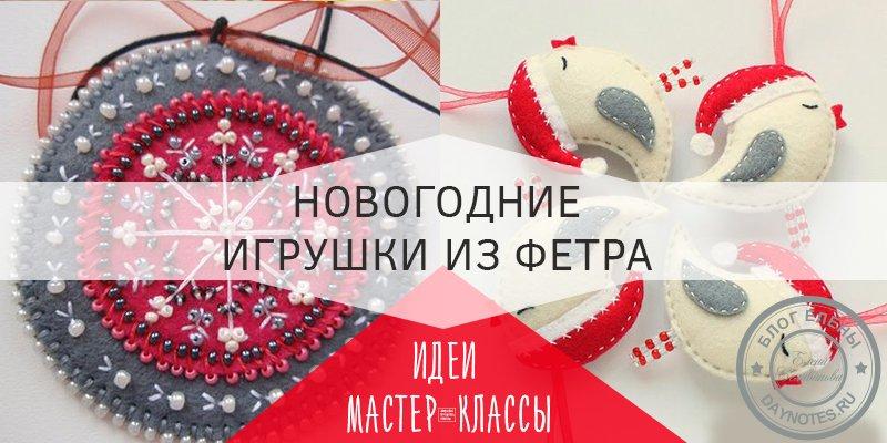novogodnie_igruski_iz_fetra_svoimi_rukami-1 Елочные игрушки из фетра своими руками