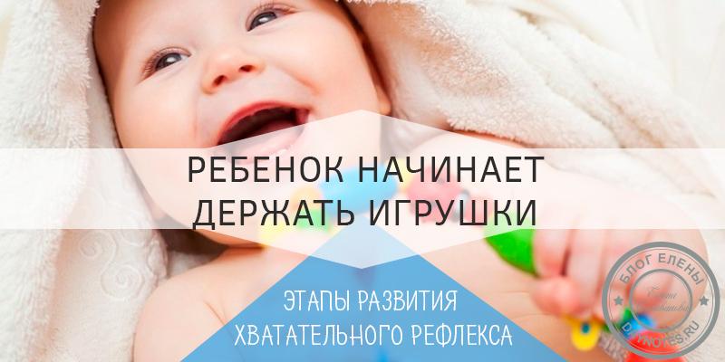 : во сколько месяцев ребенок начинает держать игрушки