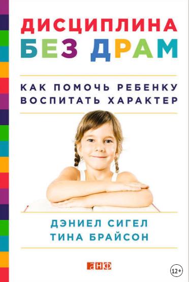 книги по психологии и воспитанию детей