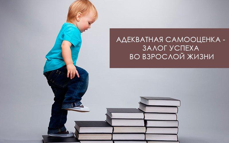 успех в жизни ребенка
