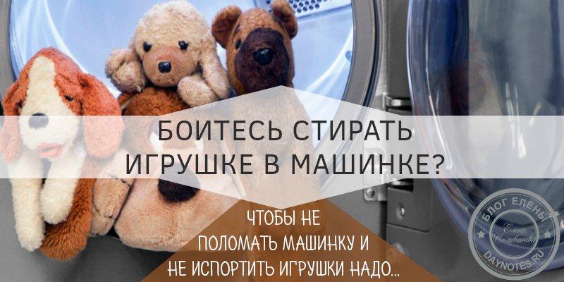 как стирать игрушки в стиральной машине