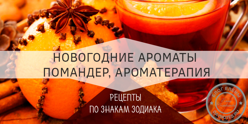 новогодние эфирные масла