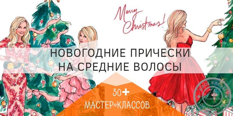 novogodnie_pricheski_na_srednie_volosy Прически на Новый год: 15 красивых причесок (фото)