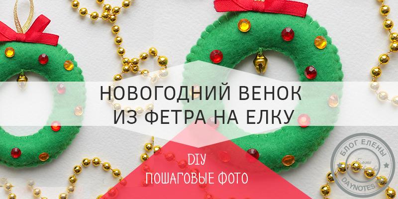 рождественский венок из фетра выкройка